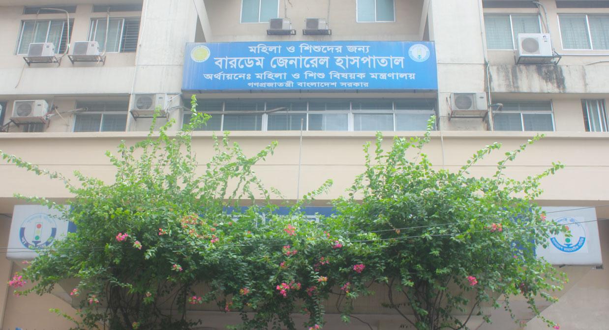 BIRDEM GENERAL HOSPITAL-2